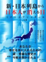 [書籍]/新・日本列島から日本人が消える日 上/ミ...