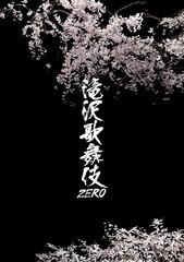 送料無料有/[DVD]/舞台/【初回仕様終了】滝沢歌舞...