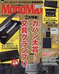 [書籍]/MonoMax (モノマックス) 2018年2月号 【付...