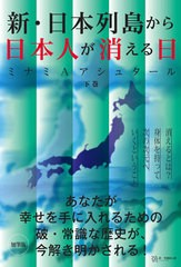 [書籍]/新・日本列島から日本人が消える日 下/ミ...