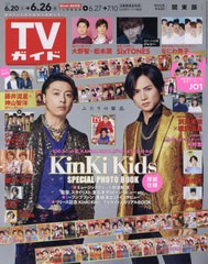 [書籍]/週刊TVガイド(関東版) 2020年6月26日号 【...