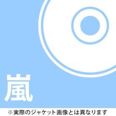 送料無料/[Blu-ray]/嵐/5×20 All the BEST!! CLI...