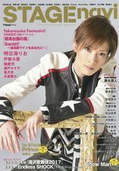 [書籍]/STAGE navi(ステージナビ) Vol.14 ★宝塚...