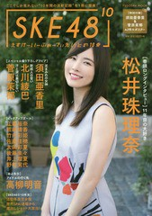 [書籍]/SKE48 10年の軌跡 (扶桑社MOOK)/SKE48/NEO...