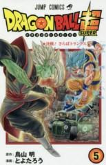 [書籍]/ドラゴンボール超(スーパー) 5 (ジャンプ...