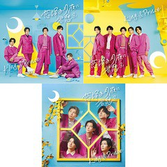 送料無料有 特典/[CD]/King & Prince/恋降る月夜...