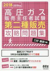 送料無料有/[書籍]/高圧ガス販売主任者試験第二種...