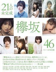 ゆうメール不可/[書籍]/欅坂46ファースト写真集『...