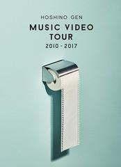 送料無料有 初回 特典/[DVD]/星野源/Music Video ...
