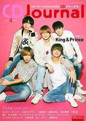 [書籍]/CDジャーナル 2019年4月号 【W表紙】 King...