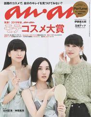 [書籍]/an・an (アンアン) 2019年9/25号 【表紙】...