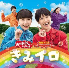 送料無料有 特典/[CD]/NHK「おかあさんといっしょ...