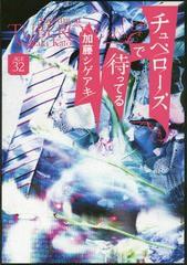 [書籍]/チュベローズで待ってる AGE32/加藤シゲア...