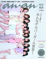 [書籍]/乃木坂46 真夏の全国ツアー2018公式 (MAGA...