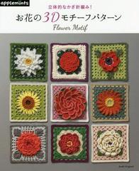 送料無料有/[書籍]/立体的なかぎ針編み!お花の3Dモチーフパターン (Asahi Original 794)/アップルミンツ(E&Gクリエイツ)/NEOBK-2176797