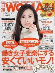 [書籍]/日経ウーマン 2018年1月号 【表紙】 北川...