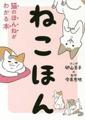 [書籍]/ねこほん 猫のほんねがわかる本/卵山玉子/...