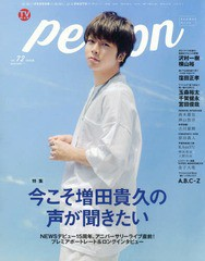 [書籍]/【8月末入荷分】 TVガイド PERSON Vol.72 ...