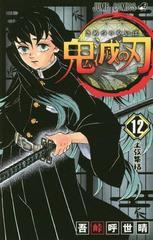 [書籍]/鬼滅の刃 12 (ジャンプコミックス)/吾峠呼...