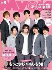 [書籍]/Myojo (ミョウジョウ) 2019年5月号 【表紙...
