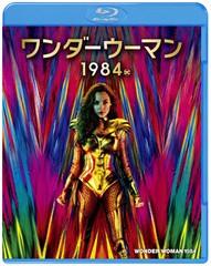 送料無料有/[Blu-ray]/ワンダーウーマン 1984 ブ...