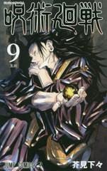 [書籍のゆうメール同梱は2冊まで]/[書籍]/呪術廻...