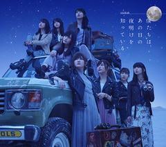 送料無料有 特典/[CD]/AKB48/僕たちは、あの日の...