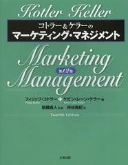 送料無料/[書籍]/コトラー&ケラーのマーケティング・マネジメント / 原タイトル:MARKETING MANAGEMENT 原著第12版の翻訳/フィリップ・コ