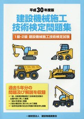 送料無料有/[書籍]/建設機械施工技術検定問題集 1級・2級建設機械施工技術検定試験 平成30年度版/建設物価調査会/NEOBK-2197634