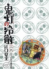 [書籍]/鬼灯の冷徹 29 【限定版】 アニメDVD付き/...