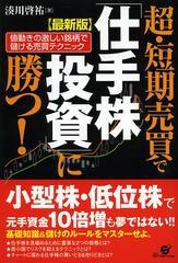 [書籍]/超・短期売買で「仕手株投資」に勝つ! 値...