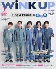 [書籍]/Wink up (ウィンク アップ) 2020年7月号 ...