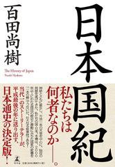 [書籍]/日本国紀/百田尚樹/著/NEOBK-2298002