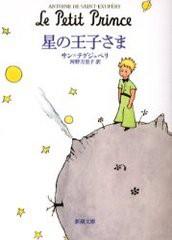 [書籍]/星の王子さま (新潮文庫 / 原タイトル:Le ...