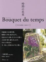 送料無料有/[書籍]/時間(とき)の花束 Bouquet du ...