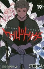 [書籍]/ワールドトリガー 19 (ジャンプコミックス...