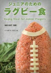 [書籍]/ジュニアのためのラグビー食/海老久美子/監修/NEOBK-2189962