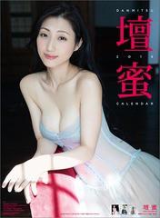ゆうメール不可/[グッズ]/壇蜜 [2019年カレンダー...