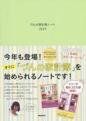 [書籍]/づんの家計簿ノート 2019 (ぴあMOOK)/づん...