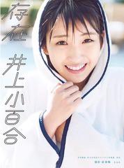 [書籍]/存在 乃木坂46井上小百合ファースト写真集...