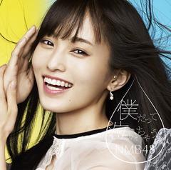 [CD]/NMB48/僕だって泣いちゃうよ [DVD付初回限定...