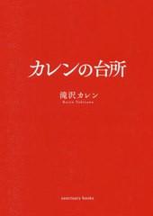 [書籍]/カレンの台所/滝沢カレン/文・料理/NEOBK-...