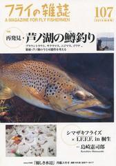 送料無料有/[書籍]/フライの雑誌 107/フライの雑誌社/NEOBK-1907152