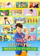 送料無料有/[DVD]/NHK「おかあさんといっしょ」メ...