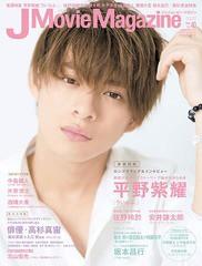[書籍]/J Movie Magazine (ジェイムービーマガジ...
