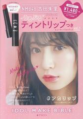 [書籍]/NMB48 吉田朱里 プロデュース うるぷるリ...