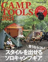 [書籍]/CAMP TOOLS 2021 【特別付録】 クラムシェ...