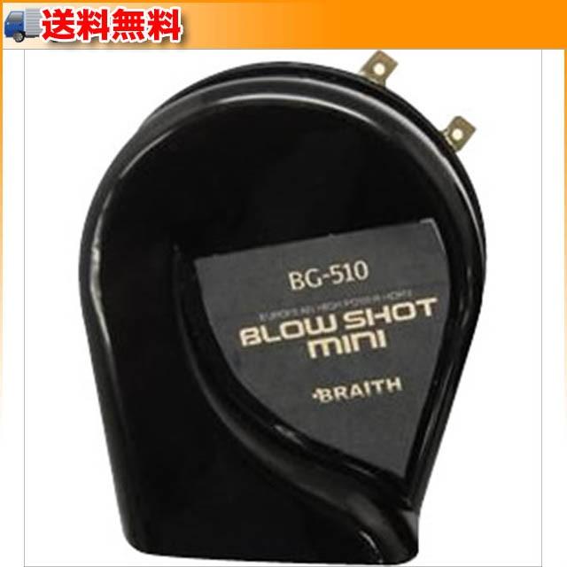 (ab-1017663)ブローショットミニ ブラック BG-510...