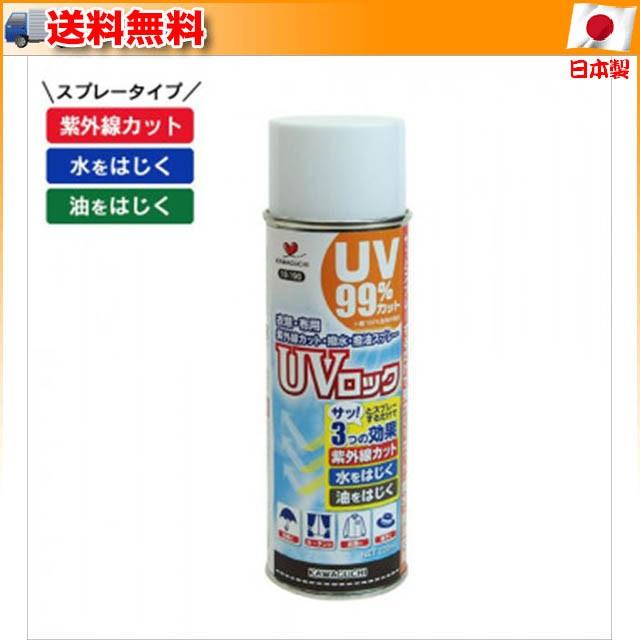 KAWAGUCHI(カワグチ) UVロック(衣類・布用) 220ml...