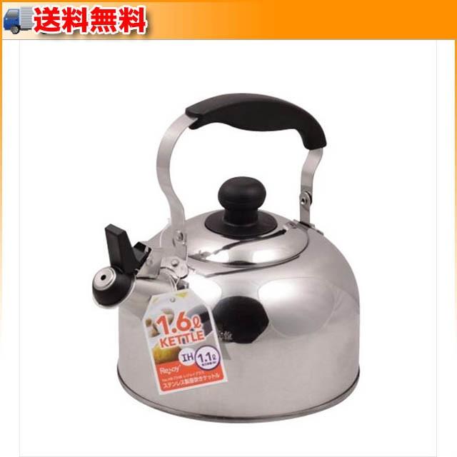 (送料無料)HB-7348 レジョイプラス ステンレス製...